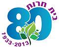 לוגו שנת ה 80 למושב בית חרות.jpg