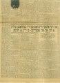 """ראיון עם הרב יונה שטנצל בעיתון באידיש בארה""""ב.pdf"""