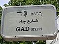 שלט רחוב גד (3777222121).jpg
