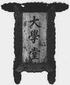 京师学堂.png