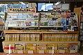 南知多町町民会館図書室児童書 ac (1).jpg