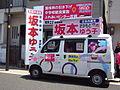 宣傳車.JPG