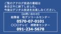 日本のアナログ放送終了.png