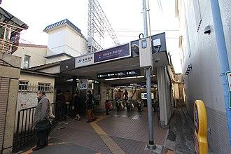 Tōfukuji Station - The entrance gate of Tōfukuji Station in January 2013