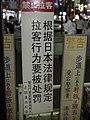 禁止拉客 愛宕警察署 2011 (6075859867).jpg