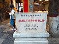 莲湖 北院门144号民居保护单位.jpg