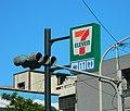 金山鎮7-Eleven/7-Eleven in Jinshan Town - panoramio.jpg