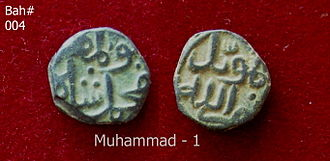 Mohammed Shah I - A copper coin of Muhammad Shah 1