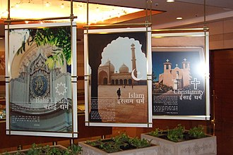 Bahá'í Faith and the unity of religion - Displays at the information centre of the Lotus Temple in New Delhi, India