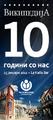10yrs-oldbazaar-skopje-mk.png