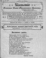 16 - 5 Известия Сочинского Свято-Николаевского Православного Братства 1916 № 5.pdf
