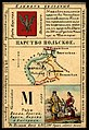 1856. Card from set of geographical cards of the Russian Empire 148.jpg