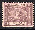 1867 Egyptian Damgha stamp-10 Fadda -10 Para.jpg