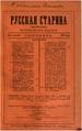 1879, Russkaya starina, Vol 26. №9-12.pdf