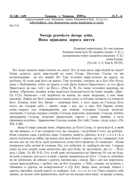 File:1939 5-6У.pdf