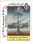 """1985 """"The 5th Anniversary of the Sacred Defence"""" stamp of Iran (4).jpg"""