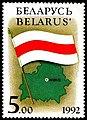 1992. Stamp of Belarus 0004.jpg