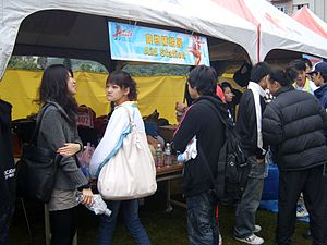 Aid station - An aid station at the 2007 Soochow 24-hour ultramarathon.