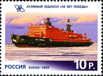 50 Let Pobedy - 50 Let Pobedy on a Russian stamp