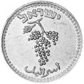 25 Palestine Mils 1948 Reverse.png