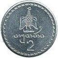 2 Georgian Tetri Reverse.jpg