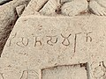 3rd century BCE to 7th century CE Sannathi Sannati Sonti ancient city archaeological site, Karnataka India - 108.jpg