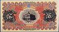 5 Taels. Russo-Chinese Bank, Tientsin. art0002145842 rev.jpg
