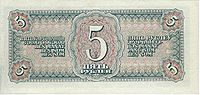 5roubles1938a.jpg
