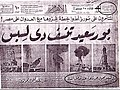 Al-Ahram Newspaper During Suez Crisis 02.jpg