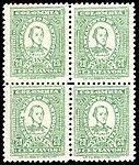Antioquia 1902 20c Sc138 block of four plate error.jpg
