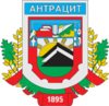 Coat of arms of Antratsyt