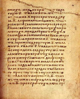 Arkhangelsk Gospel - The image of a seam in the facsimile edition