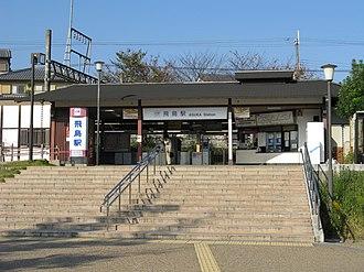 Asuka Station - Asuka Station
