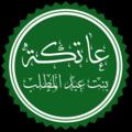 Atika bint Abdul Muttalib.png