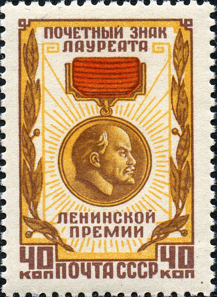File:Awards of the USSR-1958. CPA 2149.jpg