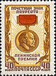 Awards of the USSR-1958. CPA 2149.jpg