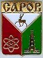 Badge Саров.jpg
