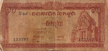 Banknotes of Cambodia. 10 riel.jpg