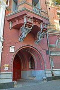 Baron's House, Kyiv, Ukraine.jpg