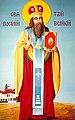 Bazil Velky Presovsky monastyr 2002.jpg