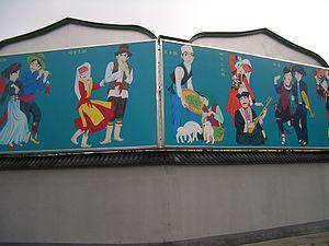 Kyrgyz in China - Image: Beijing Niujie Minzu Tuanjie Da Jiating 3654
