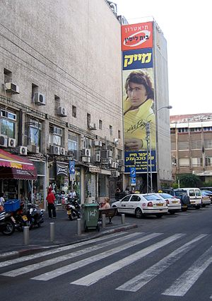 Mike Brant - Photo of Mike Brant at the frontage of the Beit Lessin Theater