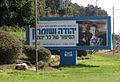 Billboard-Beit-Horon.JPG