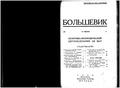 Bolshevik 1926 No11.pdf