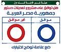 Bulletin de vote référendum Egypte 2019.jpg