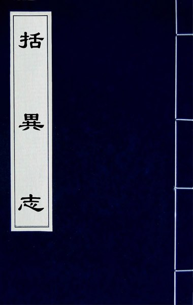 File:CADAL02098976 括異志(二).djvu