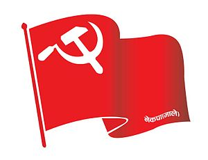 Communist Party of Nepal (Marxist–Leninist) (1998) - Image: CPN ML