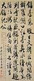 Calligraphy by Nakai Chikuzan 中井竹山書.jpg