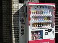 Calpis 2008 (3936774302).jpg