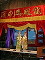 Cantonese Opera display Hong Kong Museum of History.jpg